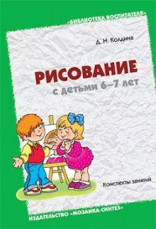 БВ Рисование с детьми 6-7 лет. Колдина Д.Н.