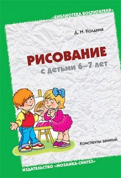 БВ Рисование с детьми 6-7 лет. Колдина Д.Н. Колдина Д. Н.