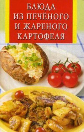 Блюда из печеного и жареного картофеля