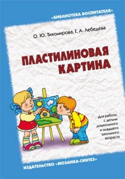 БВ Пластилиновая картина Лебедева Г. А., Тихомирова О. Ю.