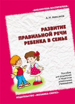 БВ Развитие правильной речи ребенка в семье Максаков А. И.