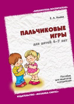 БВ Пальчиковые игры для детей 4-7 лет Ульева Е.