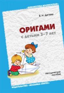 БВ Оригами с детьми 3-7 лет