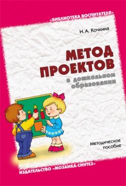 БВ Метод проектов в дошкольном образовании Кочкина Н. А.