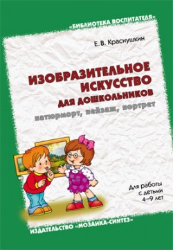 БВ Изобразительное искусство для дошкольников: натюрморт, пейзаж, портрет Краснушкин Е. В.