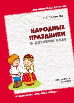 БВ Народные праздники в детском саду Пантелеева Н. Г.