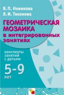 М Геометрическая мозаика в интегрированных занятиях (методическое пособие).