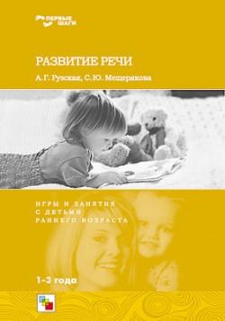 Первые шаги.Развитие речи Рузская А. Г., Мещерякова С. Ю.