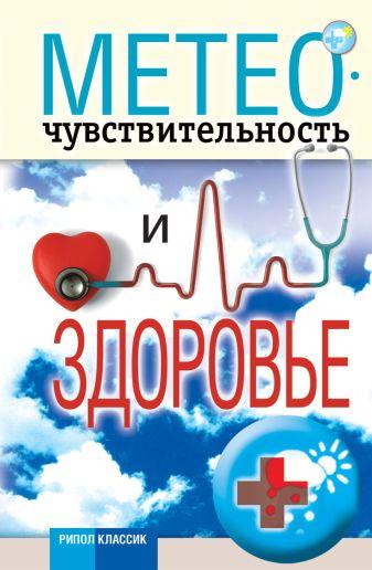 Дубровская С.В. - Метеочувствительность и здоровье обложка книги