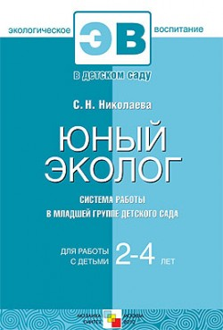 ЭВ Юный эколог. Система работы в младшей группе детского сада 2-4 Николаева С. Н