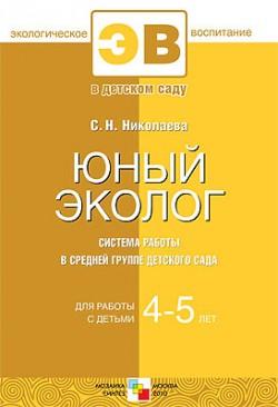 ЭВ Юный эколог. Система работы в средней группе детского сада. 4-5 Николаева С. Н