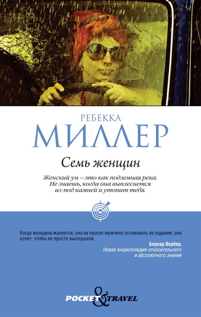 Миллер Р. - Семь женщин обложка книги