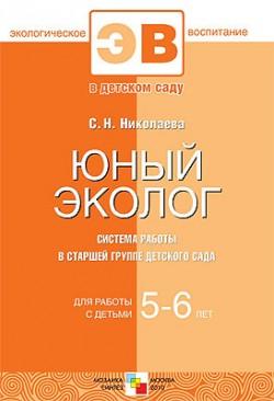 ЭВ Юный эколог. Система работы в старшей группе детского сада. 5-6 Николаева С. Н