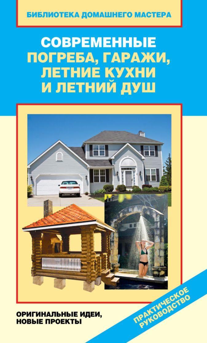 Назарова В.И. - Современные погреба, гаражи, летние кухни и летний душ. Оригинальные идеи, новые проекты обложка книги