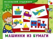 МХ Машинки из бумаги. Художественный альбом для занятий с детьми от 3 до 5 лет.