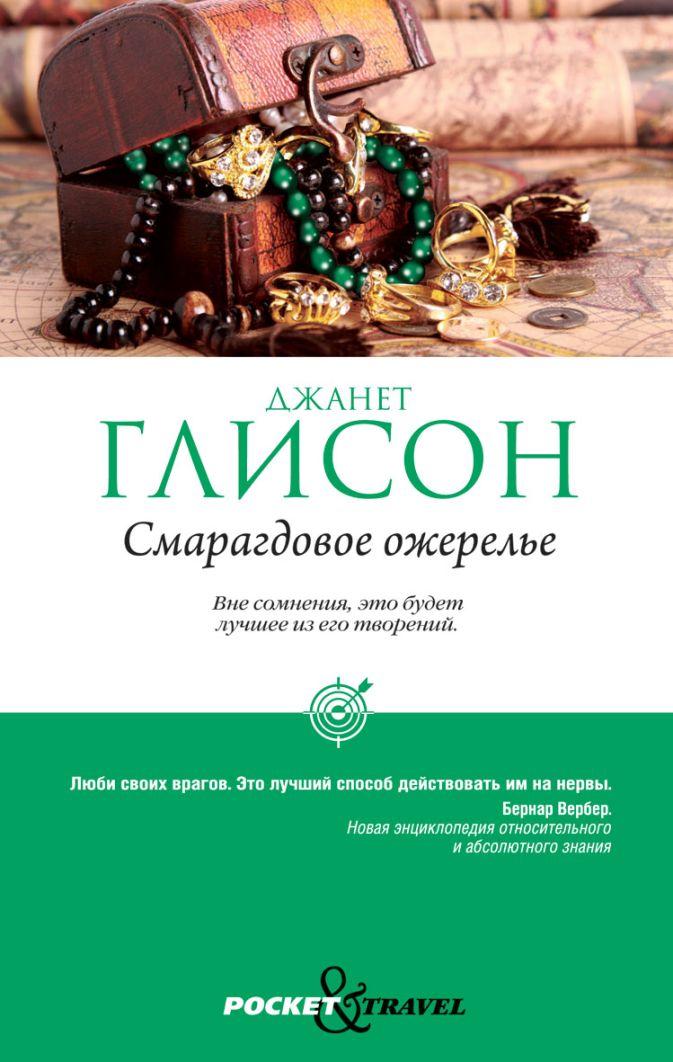 Глисон Джанет - Смарагдовое ожерелье обложка книги