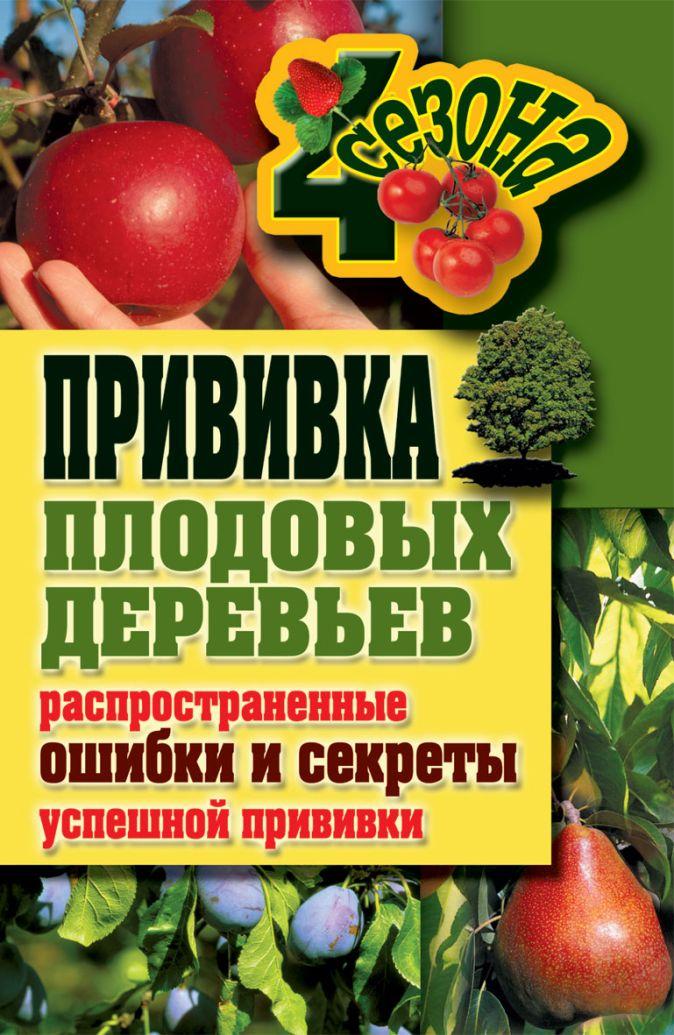 Серикова Г.А. - Прививки плодовых деревьев: распространенные ошибки и секреты успешной прививки обложка книги
