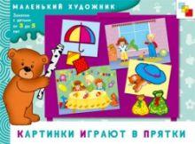 МХ Картинки играют в прятки Художественный альбом для занятий с детьми 3-5 лет.