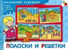 МХ Полоски и решетки. Художественный альбом для занятий с детьми 3-5 лет.