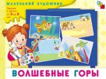 МХ Волшебные горы. Художественный альбом для занятий с детьми 3-5 лет.