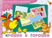 МХ Крошки и горошки. Художественный альбом для занятий с детьми 3-5 лет.