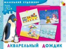 МХ Акварельный дождик. Художественный альбом для занятий с детьми 3-5 лет.