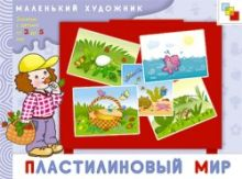 МХ Пластилиновый мир. Художественный альбом для занятий с детьми 3-5 лет.