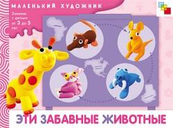 МХ Эти забавные животные. Художественный альбом для занятий с детьми 3-5 лет. Вера Гроф