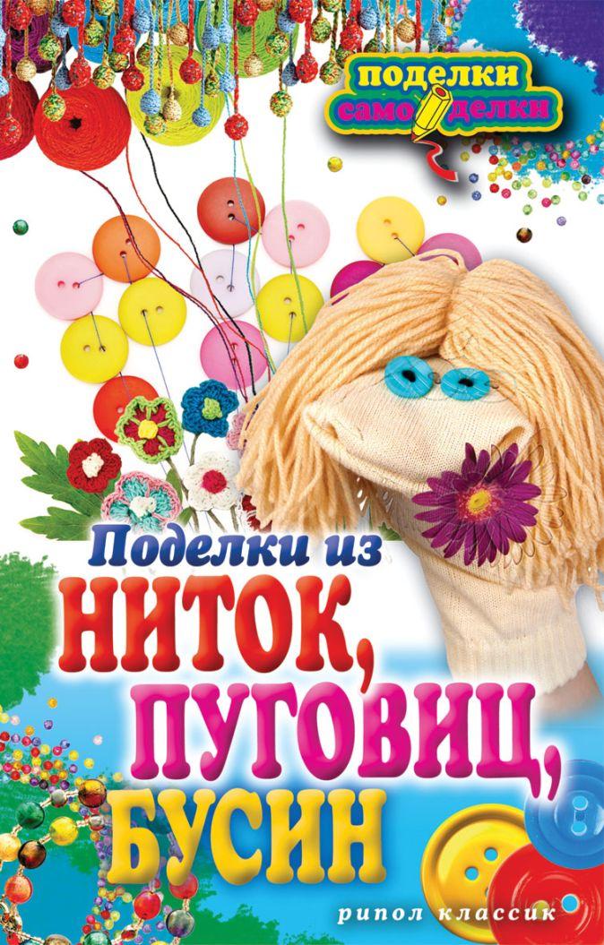 Преображенская В.Н. - Поделки из ниток, пуговиц, бусин обложка книги