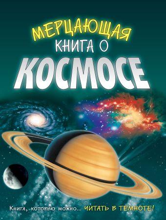 Светящаяся книга о космосе Харрис Н.