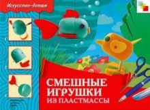 ИЗО Смешные игрушки из пластмассы. Рабочая тетрадь