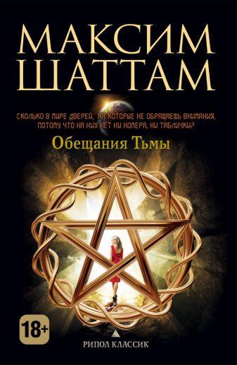 Шаттам М. - Обещания тьмы обложка книги