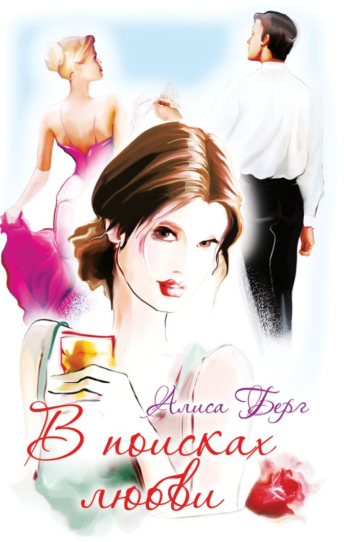 Берг Алиса - В поисках любви обложка книги
