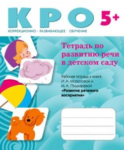 КРО Тетрадь по развитию речи в д/с (5+) Морозова И. А., Пушкарева М. А.