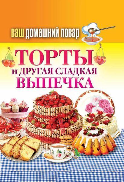 Торты и другая сладкая выпечка - фото 1
