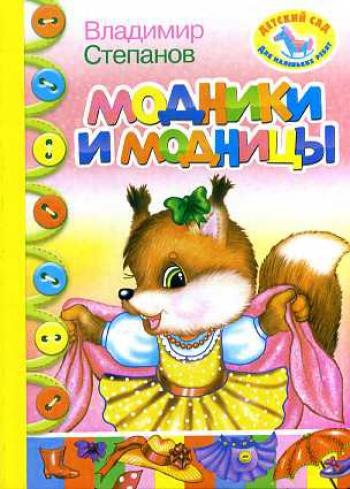 Степанов В. - Модники и модницы обложка книги
