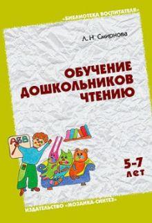 ЛОГ Обучение дошкольников чтению. Занятия с детьми 5-7 лет./ Смирнова Л.Н.