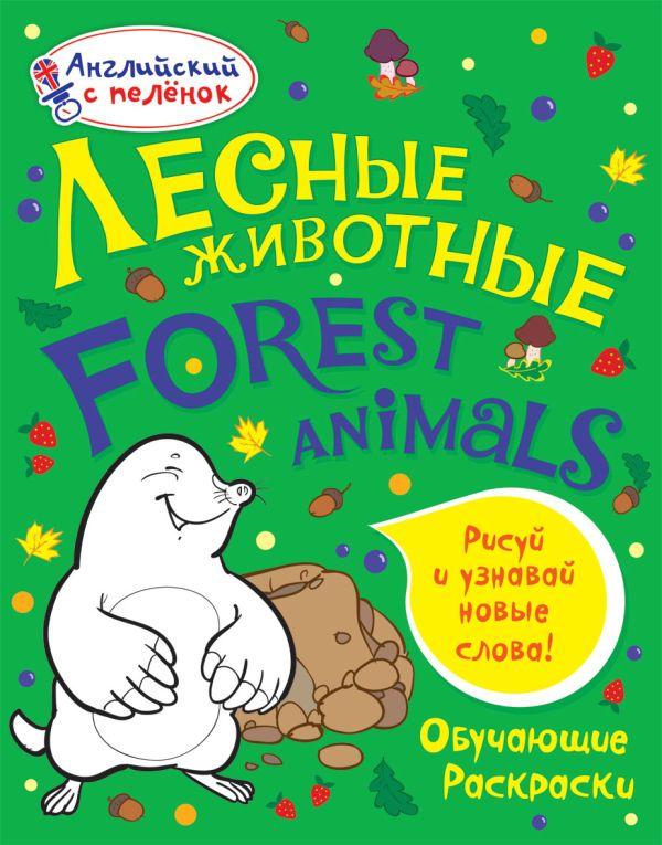 Лесные животные Ванагель Т.Е.