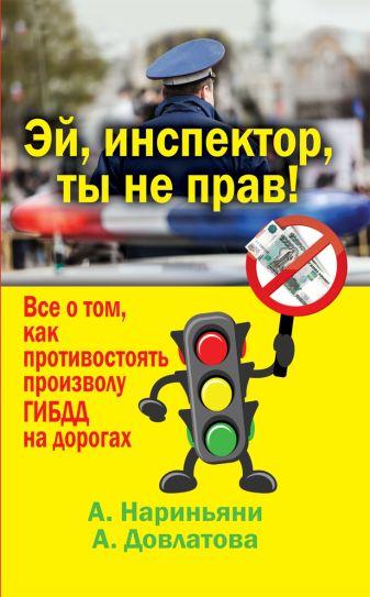 Нариньяни А. - Эй, инспектор, ты не прав! Все о том, как противостоять произволу ГИБДД на дорогах обложка книги