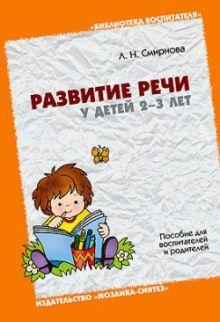 ЛОГ Развитие речи у детей 2-3 лет. Пособие для воспитателей и родителей. / Смирнова Л.Н.