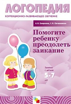 ЛОГ Помогите ребенку преодолеть заикание Смирнова Л. Н., Овчинников С. Н.