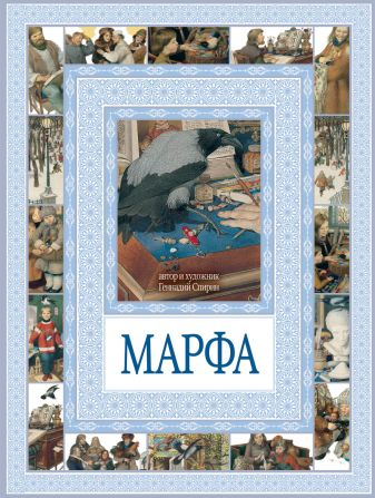Спирин Г.К. - Марфа обложка книги