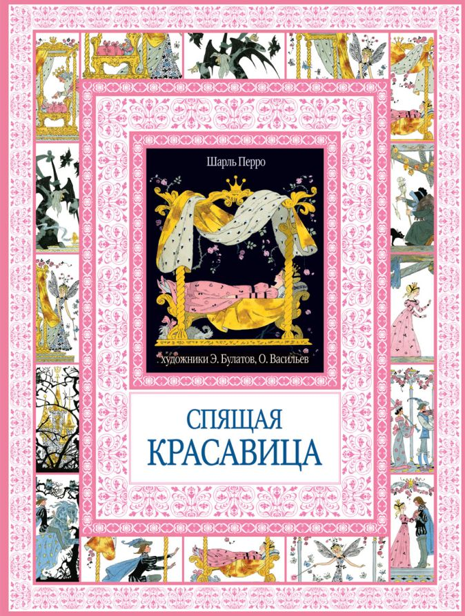 Перро Ш. - Спящая красавица обложка книги
