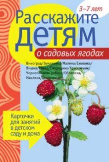 Расскажите детям о садовых ягодах. Карточки для занятий в детском саду и дома.