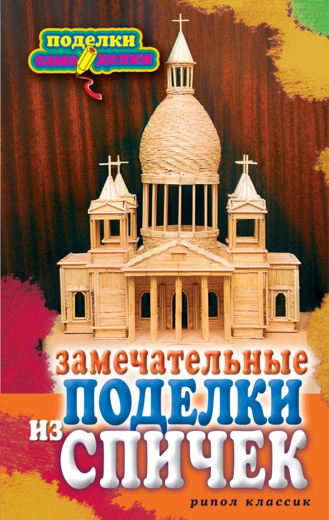 Купцова О. - Замечательные поделки из спичек обложка книги