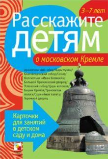 Расскажите детям о московском Кремле