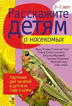 Расскажите детям о насекомых Емельянова Э. Л.
