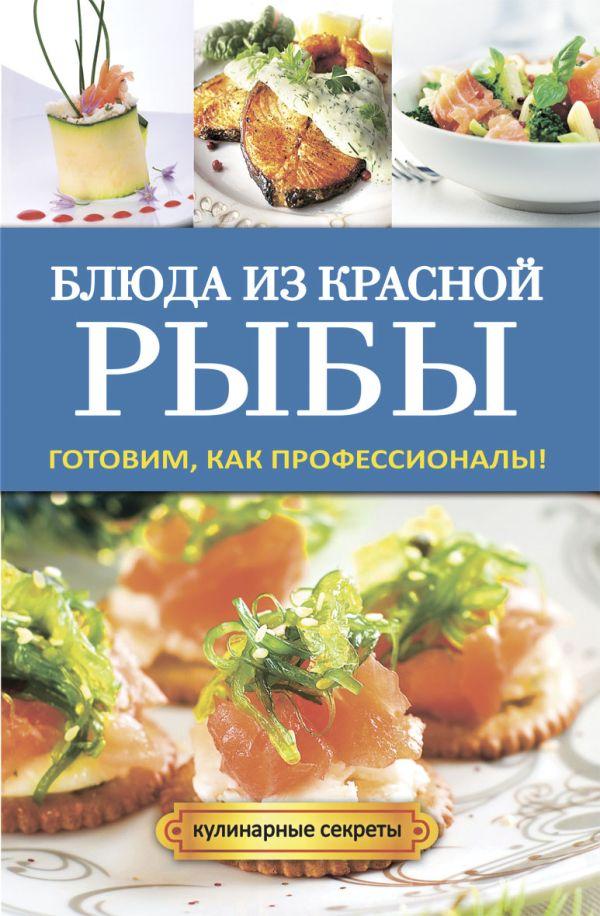 Блюда из красной рыбы Серикова Г.А.