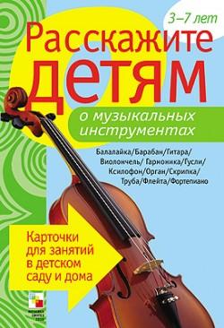 Расскажите детям о музыкальных инструментах. Карточки для занятий в детском саду и дома. Емельянова Э. Л.