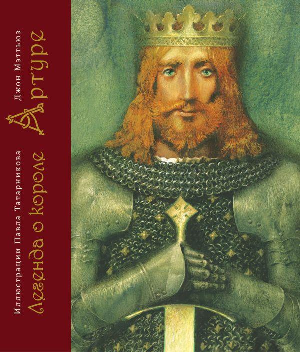 Легенда о короле Артуре Мэттьюз Д.